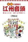 滋賀の盆踊り 江州音頭 歌は八日市・踊りは豊郷から / 丁野永正 【本】