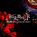 【送料無料】 和楽器バンド / 軌跡 BEST COLLECTION+ 【Type-A Music Video盤】(CD+2DVD) 【CD】