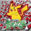 松本梨香 / めざせポケモンマスター -20th Anniversary- 【CD】