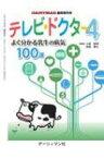 【送料無料】 テレビ・ドクター 4 Dairyman臨時増刊号 / 小岩政照 【ムック】