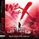 【送料無料】 X JAPAN / 「WE ARE X」 オリジナル・サウンドトラック 【5, 000枚完全生産限定】 (日本盤...