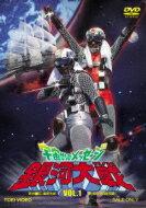 特撮ヒーロー, その他  VOL.1 DVD