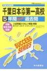 千葉日本大学第一高等学校 5年間スーパー過去問 平成30年度用 声教の高校過去問シリーズ 【全集・双書】
