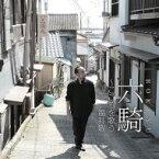 【送料無料】 六騎-こころを歌う。: 福井敬(T) 谷池重紬子(P) 【CD】
