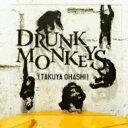 【送料無料】 大橋卓弥 オオハシタクヤ / Drunk Monkeys 【CD】