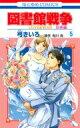 図書館戦争 LOVE & WAR 別冊編 5 花とゆめコミックス / 弓きいろ 【コミック】