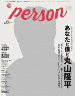 TVガイド PERSON(パーソン) VOL.63 / TVガイドPERSON編集部 【ムック】