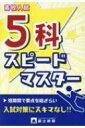高校入試5科スピードマスター 【全集・双書】