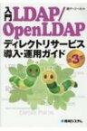 【送料無料】 入門LDAP / OpenLDAPディレクトリサービス導入・運用ガイド 第3版 / デージーネット 【本】