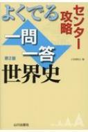 センター攻略 よくでる一問一答世界史 第2版 / 小豆畑和之 【本】