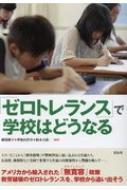 「ゼロトレランス」で学校はどうなる / 横湯園子  【本】