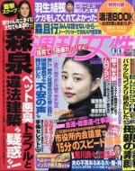 週刊女性 2017年 12月 12日号 / 週刊女性編集部 【雑誌】