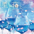 大橋エリ / 星と花と ・きらきら輝くグラスハープ ヒーリング・ 【CD】
