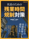 HMV&BOOKS online 1号店で買える「社長のための残業時間規制対策 日経ムック / 鳥飼重和 【ムック】」の画像です。価格は1,296円になります。