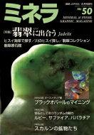 ミネラ50園芸JAPAN2017年12月号増刊【雑誌】