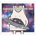 【送料無料】 ヤバイTシャツ屋さん / Galaxy of the Tank-top 【初回限定盤】 【CD】