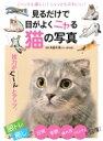 見るだけで目がよくニャる猫の写真 / マキノ出版 【ムック】...