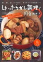 ほったらかし調理で肉食やせ! 煮る、焼く、注ぐ、チンするだけ!肉・卵・チーズのMEC食レシピ / 渡辺信幸 【本】