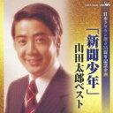 山田太郎 / 日本クラウン創立55周年記念企画: : 「新聞少年」山田太郎ベスト 【CD】