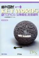 【送料無料】 歯科国試KEY WORDS TOPICS 公衆衛生, 社会歯科 2018年版 / DES歯学教育スクール 【本】