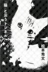 「猫」と云うトンネル / 松本秀文 【本】