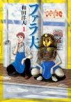 ファラ夫 1 ヤングマガジンkc / 和田洋人 【コミック】