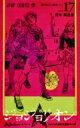 ジョジョリオン 17 ジャンプコミックス / 荒木飛呂彦 アラキヒロヒコ 【コミック】