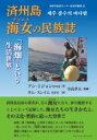 【送料無料】 済州島 海女の民族誌 「海畑」という生活世界 済州学研究...