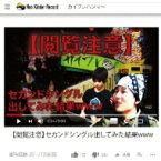 カイワレハンマー / 【閲覧注意】セカンドシングル出してみた結果www 【CD Maxi】