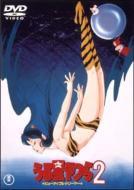 【送料無料】うる星やつら 2 【DVD】
