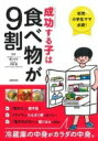 成功する子は食べ物が9割 / 細川モモ 【本】