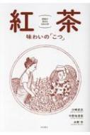 紅茶 味わいの「こつ」 理解が深まるQ & A 89 / 川崎武志 【本】