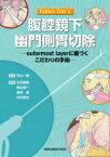 【送料無料】 FUJITA'S TEXT 1 腹腔鏡下幽門側胃切除 / 宇山一朗 【本】