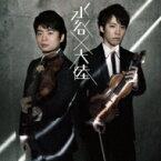 【送料無料】 Tairiku(From Tsukemen) / 水谷晃 / MIZUTANI×TAIRIKU 【CD】