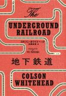 【送料無料】 地下鉄道 / コルソン・ホワイトヘッド 【本】