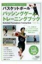 バスケットボール パッシングゲームトレーニングブック B・B・MOOK / 鈴木良和 【ムック】