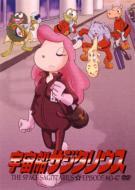 【送料無料】TVシリーズ 宇宙船サジタリウス 第9巻 【DVD】