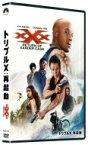トリプルX: 再起動 【DVD】