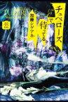 チュベローズで待ってる AGE22 / 加藤シゲアキ 【本】
