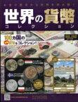 世界の貨幣コレクション 2017年 12月 6日号 252号 / 世界の貨幣コレクション 【雑誌】