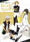 【送料無料】 KING OF PRISM公式ムック Ready Sparking! / PASH!編集部 (アニメ主婦と生活社) 【ムック】