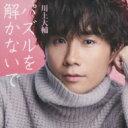 川上大輔 / パズルを解かないで / シャボン玉の恋 【CD Maxi】