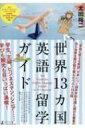 世界13カ国英語留学ガイド / 太田裕二 (語学) 【本】
