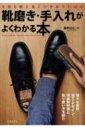 大切な靴と長くつきあうための靴磨き・手入れがよくわかる本 / 飯野高広 【本】