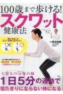 100歳まで歩ける! スクワット健康法 TJMOOK / 田中尚喜 【ムック】