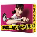 【送料無料】 「奥様は、取り扱い注意」【DVD-BOX】 【...