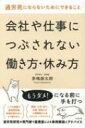 HMV&BOOKS online 1号店で買える「過労死にならないためにできること 会社や仕事につぶされない働き方・休み方 / 茅嶋康太郎 【本】」の画像です。価格は1,512円になります。