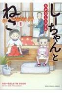 しーちゃんとねこ 1 ねこぱんちコミックス / たかなししずえ 【コミック】