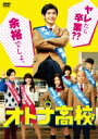 【送料無料】 オトナ高校 DVD-BOX 【DVD】