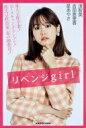 リベンジgirl / 星あやさ 【本】